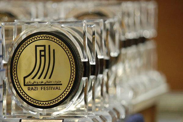 ثبت نام در بیست و ششمین جشنواره تحقیقاتی علوم پزشکی رازی تا انتها مهرماه ادامه دارد