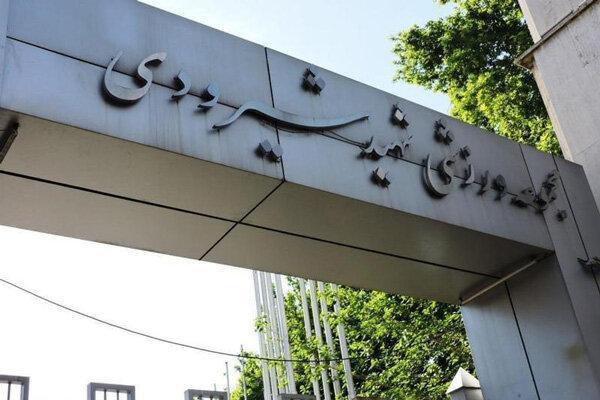بررسی واگذاری ورزشگاه شیرودی به اداره کل ورزش استان تهران در دولت