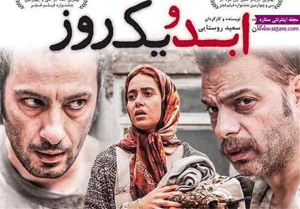 گلایه سعید روستایی کارگردان ابد و یک روز نسبت به 600 هزار دانلود غیر مجاز در کمتر از یک روز!