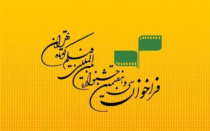 جشنواره فیلم کوتاه تهران در دوران کرونا چگونه برگزار می گردد؟
