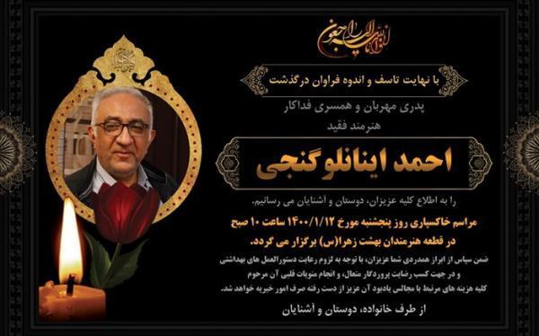 احمد گنجی، فردا در قطعه هنرمندان به خاک سپرده می گردد