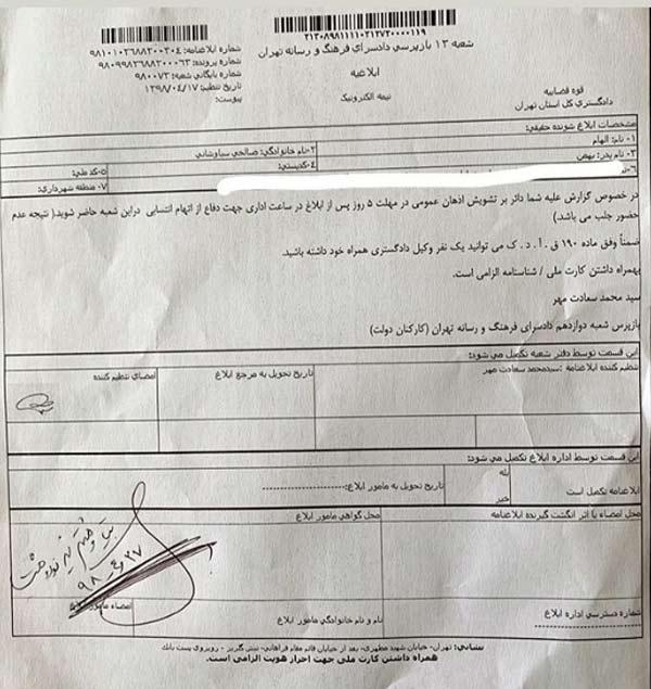 احضار پرستو صالحی به دادگاه