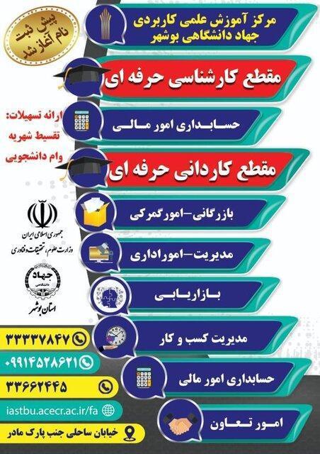 شروع پذیرش دانشجو در مرکز علمی کاربردی جهاد دانشگاهی بوشهر